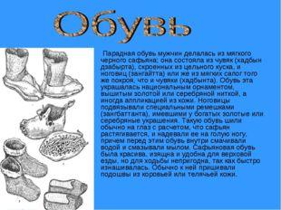 Парадная обувь мужчин делалась из мягкого черного сафьяна; она состояла из ч