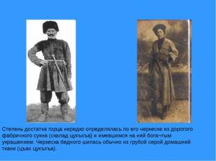 Степень достатка горца нередко определялась по его черкеске из дорогого фабри