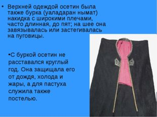 Верхней одеждой осетин была также бурка (уаладаран нымат) накидка с широкими
