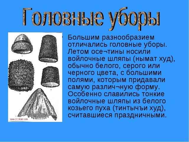 Большим разнообразием отличались головные уборы. Летом осе¬тины носили войлоч...