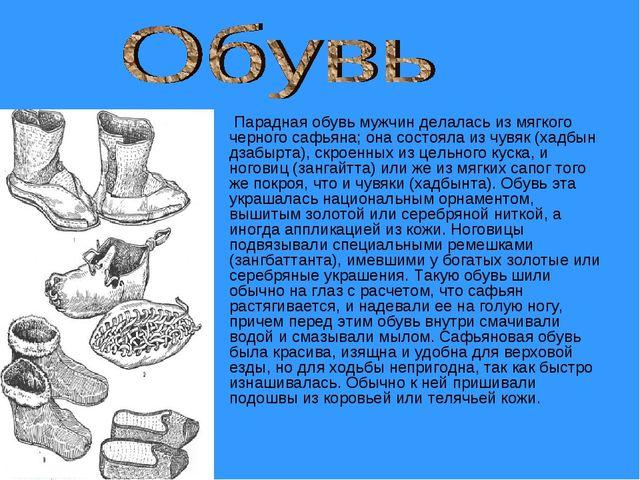 Парадная обувь мужчин делалась из мягкого черного сафьяна; она состояла из ч...