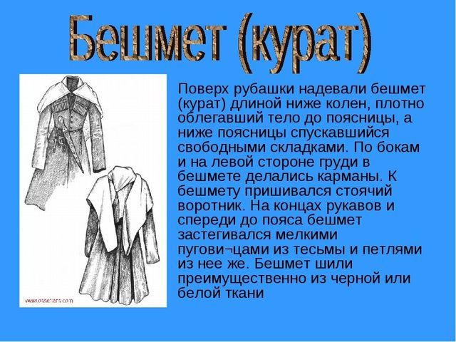 Поверх рубашки надевали бешмет (курат) длиной ниже колен, плотно облегавший т...