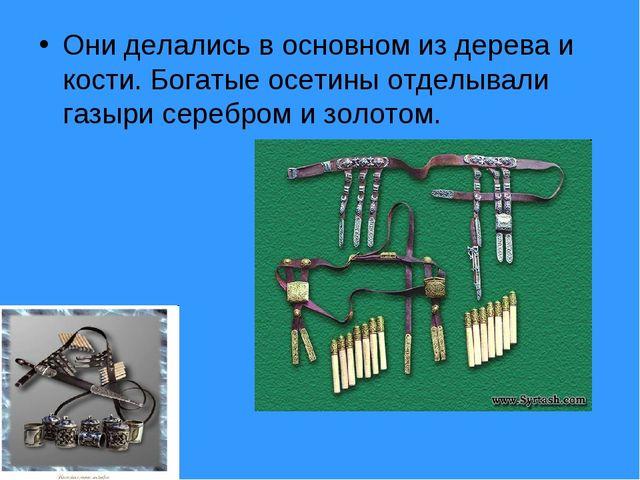 Они делались в основном из дерева и кости. Богатые осетины отделывали газыри...