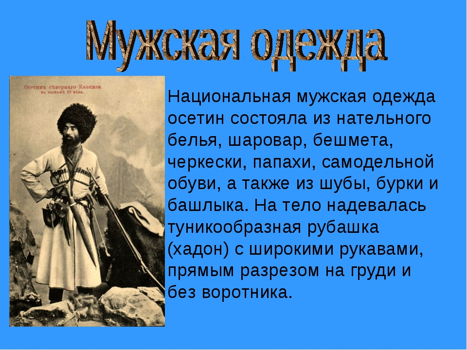 Национальная мужская одежда осетин состояла из нательного белья, шаровар, беш...