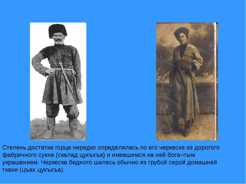 Степень достатка горца нередко определялась по его черкеске из дорогого фабри...