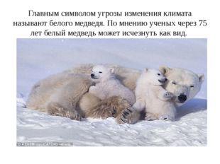 Главным символом угрозы изменения климата называют белого медведя. По мнению
