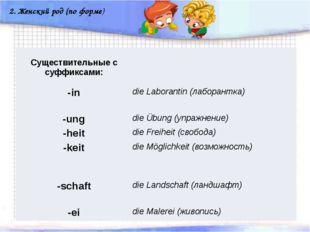 2. Женский род (по форме)  Существительныес суффиксами:  -in die Laborantin