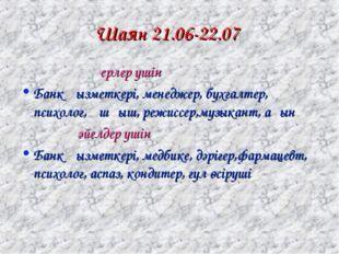 Шаян 21.06-22.07 ерлер үшін Банк қызметкері, менеджер, бухгалтер, психолог, ұ