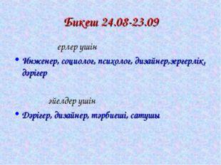 Бикеш 24.08-23.09 ерлер үшін Инженер, социолог, психолог, дизайнер,зергерлік,