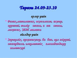 Таразы 24.09-23.10 ерлер үшін Физик,математик, экономист, актер, суретші, тем