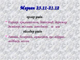 Мерген 23.11-21.12 ерлер үшін Дәрігер, криминалист, детектив, дирижер, дизайн