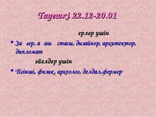 Тауешкі 22.12-20.01 ерлер үшін Заңгер, ағаш ұстасы, дизайнер, архитектор, дип