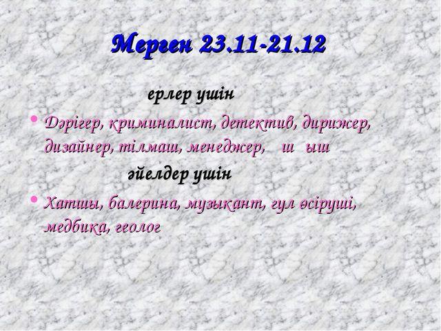 Мерген 23.11-21.12 ерлер үшін Дәрігер, криминалист, детектив, дирижер, дизайн...