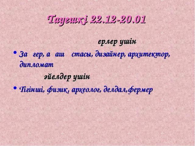 Тауешкі 22.12-20.01 ерлер үшін Заңгер, ағаш ұстасы, дизайнер, архитектор, дип...