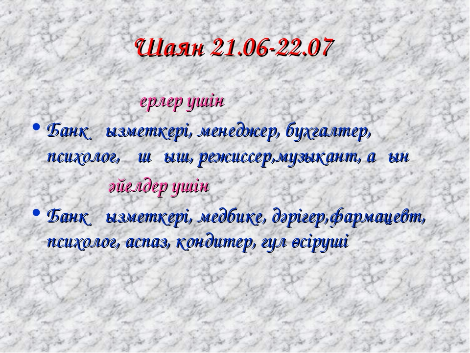 Шаян 21.06-22.07 ерлер үшін Банк қызметкері, менеджер, бухгалтер, психолог, ұ...