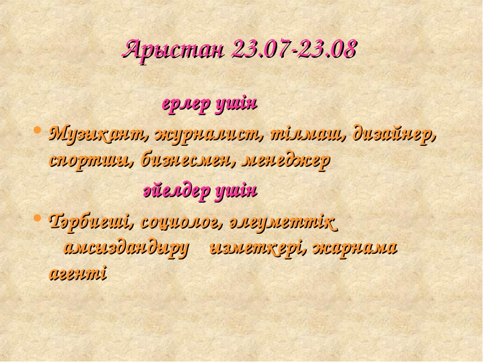 Арыстан 23.07-23.08 ерлер үшін Музыкант, журналист, тілмаш, дизайнер, спортшы...