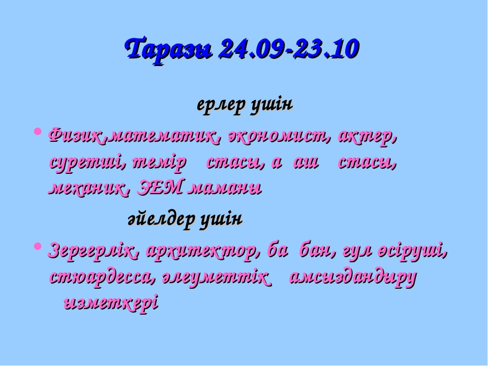 Таразы 24.09-23.10 ерлер үшін Физик,математик, экономист, актер, суретші, тем...