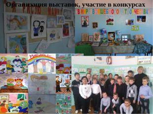 Организация выставок, участие в конкурсах