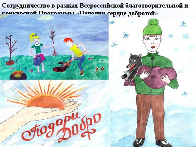 Сотрудничество в рамках Всероссийской благотворительной и конкурсной Программ...