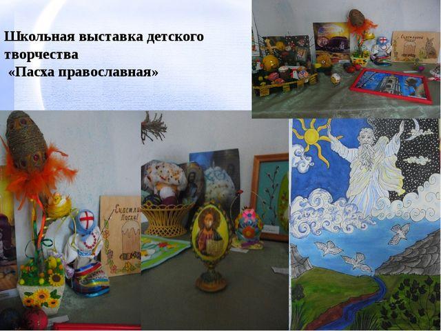 Школьная выставка детского творчества «Пасха православная»