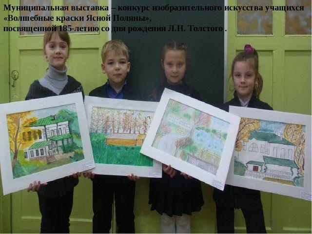 Муниципальная выставка – конкурс изобразительного искусства учащихся «Волшебн...