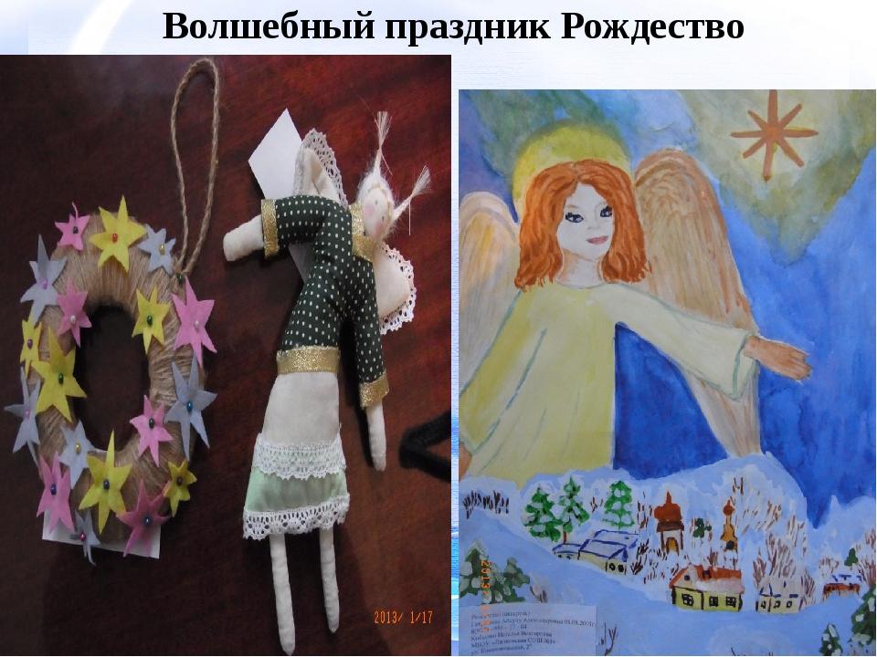 Волшебный праздник Рождество