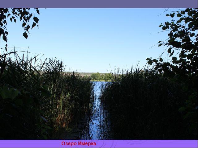 Озеро Имерка