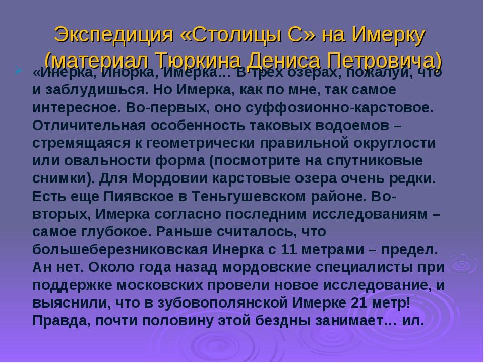 Экспедиция «Столицы С» на Имерку (материал ТюркинаДенисаПетровича) «Инерка,...