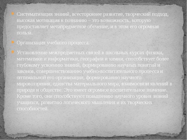 Систематизация знаний, всестороннее развитие, творческий подход, высокая моти...