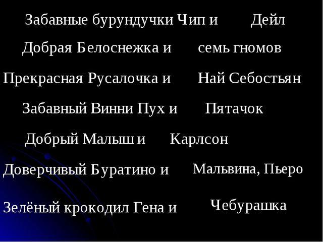 Забавные бурундучки Чип и Добрая Белоснежка и Прекрасная Русалочка и Забавный...