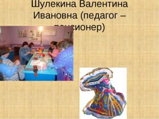 Шулекина Валентина Ивановна (педагог – пенсионер)
