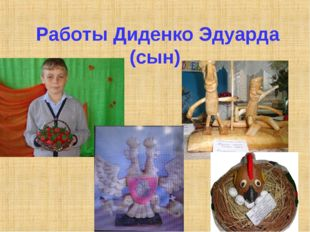 Работы Диденко Эдуарда (сын)