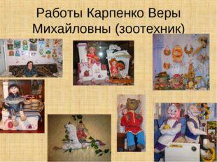 Работы Карпенко Веры Михайловны (зоотехник)