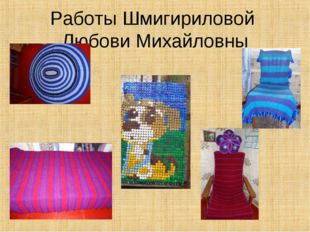 Работы Шмигириловой Любови Михайловны