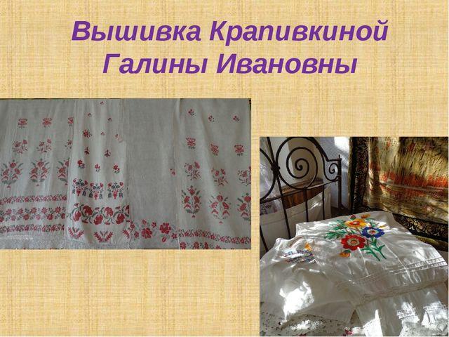 Вышивка Крапивкиной Галины Ивановны