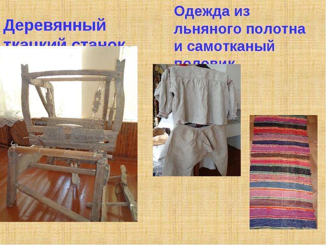Деревянный ткацкий станок Одежда из льняного полотна и самотканый половик