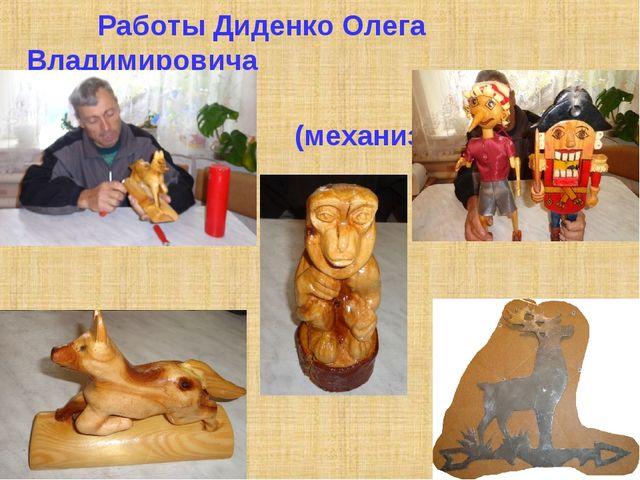 Работы Диденко Олега Владимировича (механизатор)