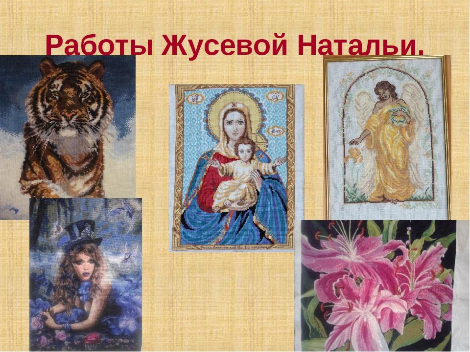 Работы Жусевой Натальи.