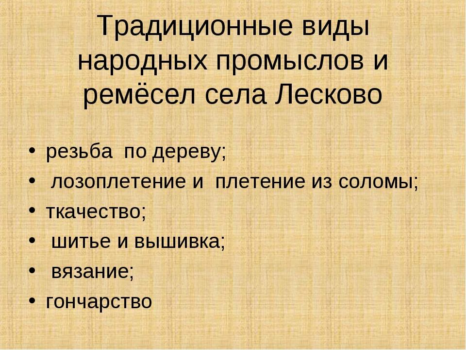 Традиционные виды народных промыслов и ремёсел села Лесково резьба по дереву;...