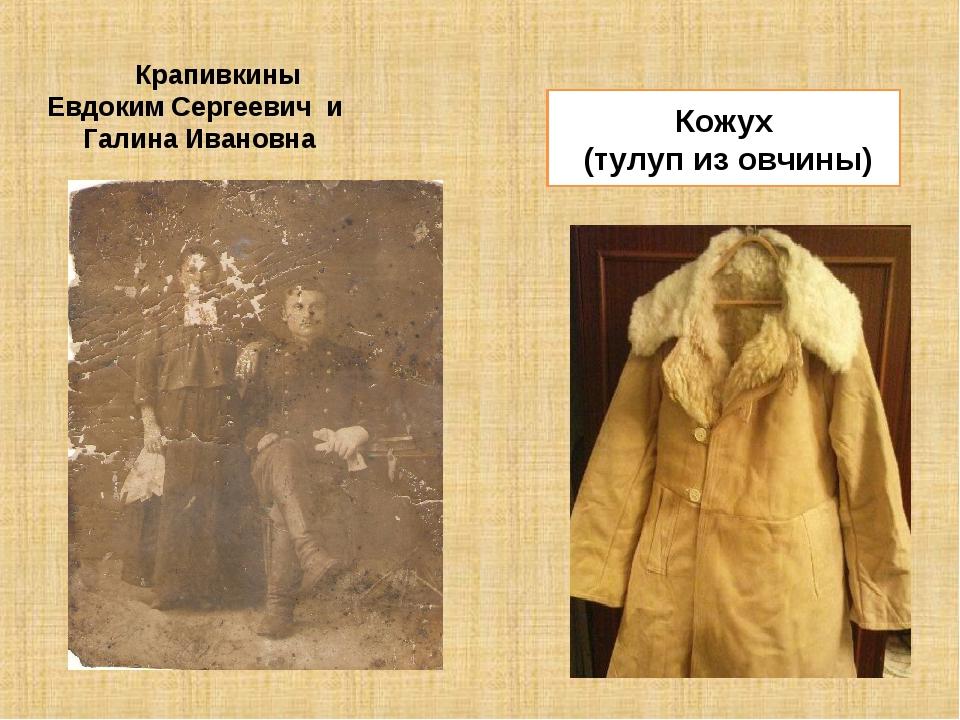 Крапивкины Евдоким Сергеевич и Галина Ивановна Кожух (тулуп из овчины)