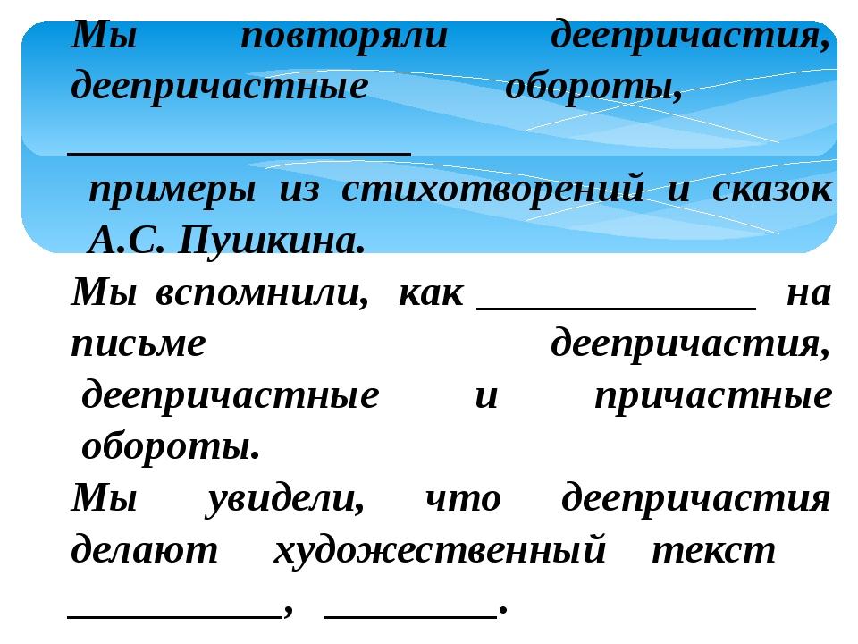Мы повторяли деепричастия, деепричастные обороты,  ________________    ...