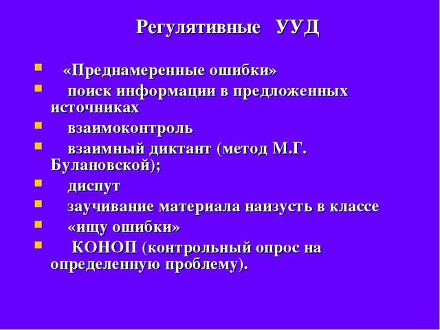 Регулятивные УУД  «Преднамеренные ошибки» поиск информации в предложенных ис...