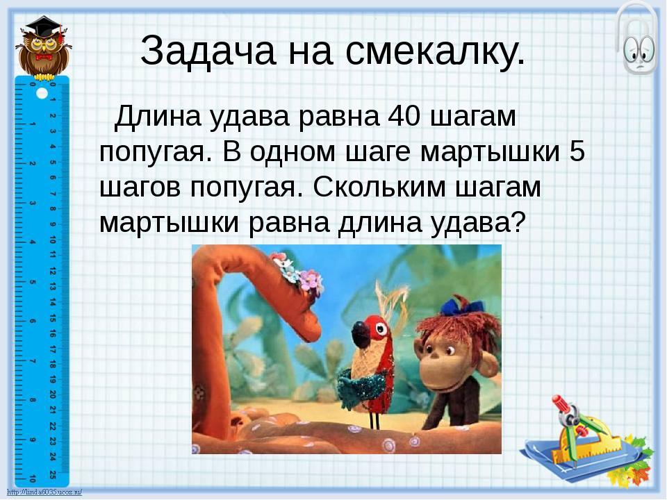 Задачи на смекалку для дошкольников в картинках