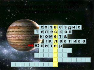 Самая большая планета Солнечной системы. с о з в е з д и е т е л е с к о п к