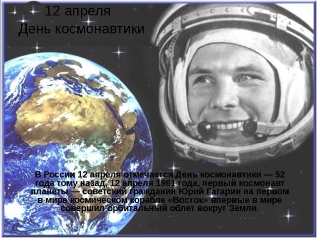 В России 12 апреля отмечается День космонавтики — 52 года тому назад, 12 апре...