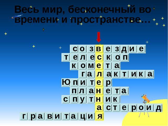 Весь мир, бесконечный во времени и пространстве… с о з в е з д и е т е л е с...