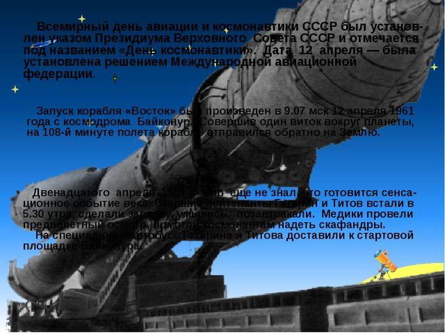 Всемирный день авиации и космонавтики СССР был установ-лен указом Президиум...