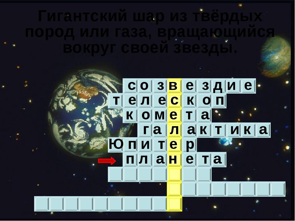 Гигантский шар из твёрдых пород или газа, вращающийся вокруг своей звезды. с...