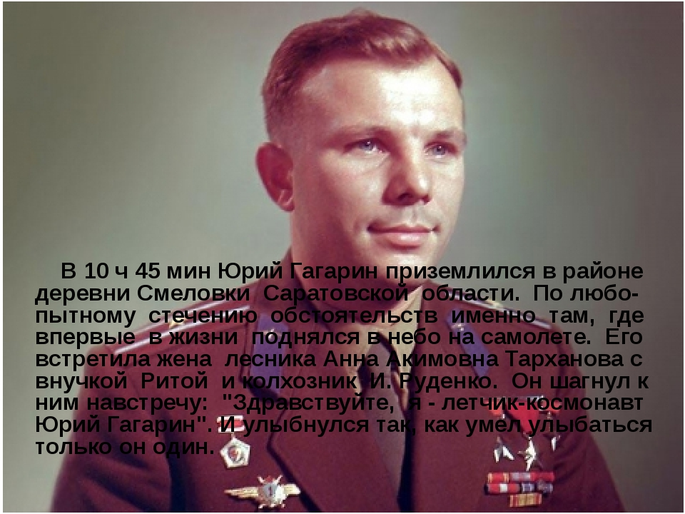 В 10 ч 45 мин Юрий Гагарин приземлился в районе деревни Смеловки Саратовской...