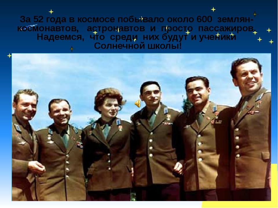 За 52 года в космосе побывало около 600 землян- космонавтов, астронавтов и пр...